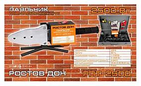 Паяльник для пластиковых труб   Ростовдон 2500   (2500 ВТ, большой 2 тена + ножници + перчатки)   SVET