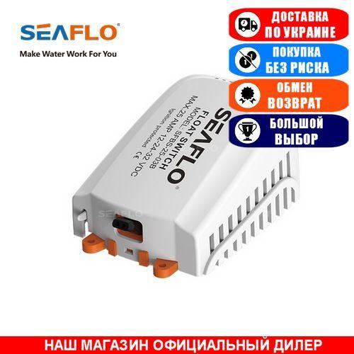 Поплавковый включатель помпы Seaflo SFBS-12-04B. Выключатель помпы.