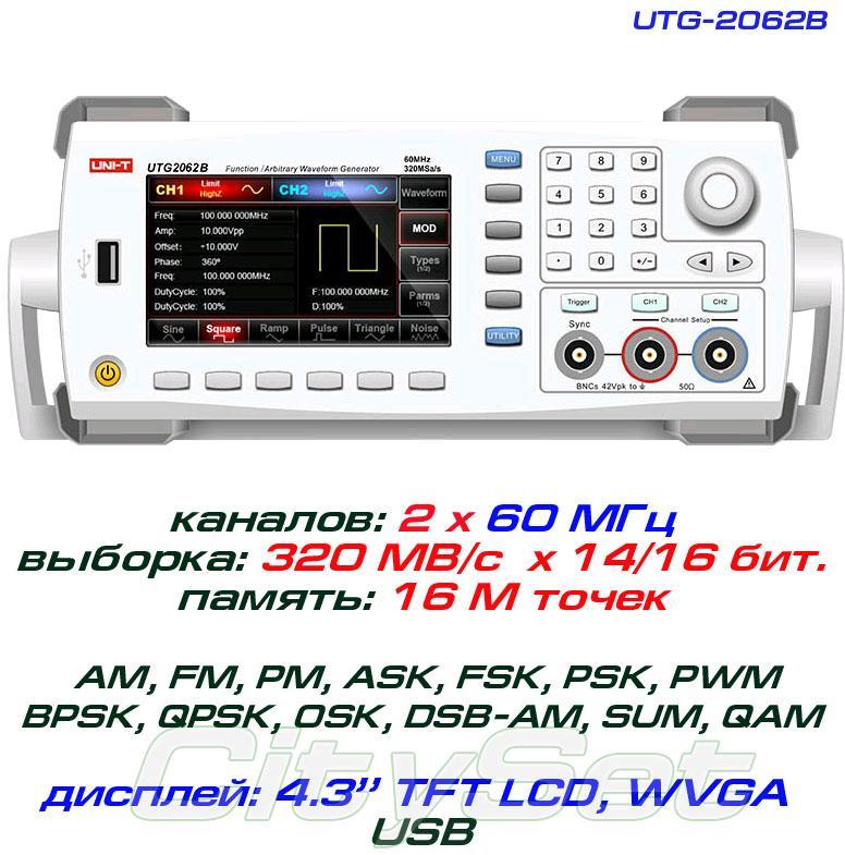 UTG2062B генератор сигналов DDS, 2 канала х 60 МГц, 16bit, память: 16Mб