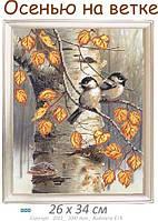 """""""Осенью на ветке». 26 х 34 см"""
