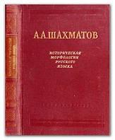 Шахматов А. А. Историческая морфология русского языка