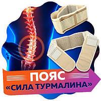 Сила Турмаліну - пояс для лікування суглобів, фото 1