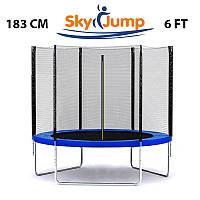Батут SkyJump 6 фт., 183см. із захисною сіткою