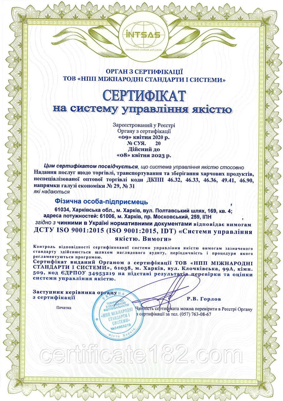 Сертификация системы управления качества и безопасности продукции в кратчайшие сроки