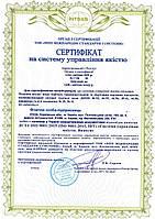 Сертификация системы управления качества и безопасности продукции в кратчайшие сроки, фото 1