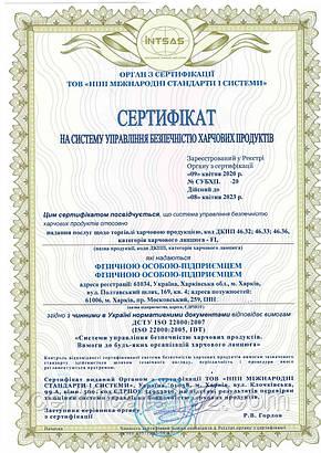 Сертификация системы управления качества и безопасности продукции в кратчайшие сроки, фото 2