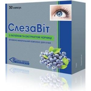 """Капсулы для зрения """"Слезавит""""-с целью предотвращения усталости глаз, чтения, работы (30капс.,Болгария)"""