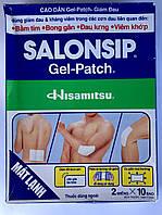 Обезболивающий пластырь Салонсип Salonsip 10x12 см 2шт (Вьетнам)