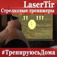 ЛазерТир