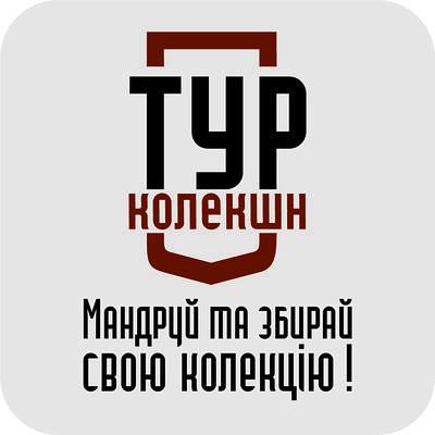 """Колекційна сувенірна продукція """"Тур-Колекшн"""""""