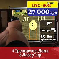 Лазерный тир. IPSC-Дом МИНИ. Комплект для домашних тренировок