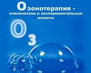 Озон история, происхождение, химические, свойства, формула