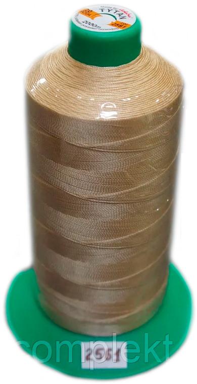 Нить Титан №20 2000 м. Польша цвет (2561) бежевий.