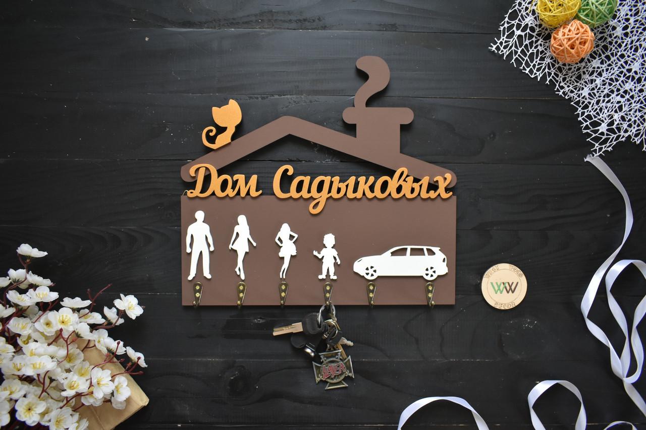 Ключница из дерева с вашей фамилией, ключница домик с силуэтами семьи и машиной. Вешалка для ключей. Дом семьи
