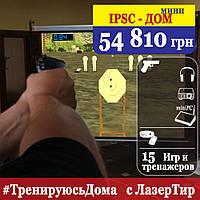 Лазерный тир. Полный IPSC-Дом МИНИ. Комплект для домашних тренировок