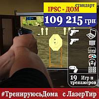 Лазерный тир. Полный IPSC-Дом СТАНДАРТ. Комплект для домашних тренировок