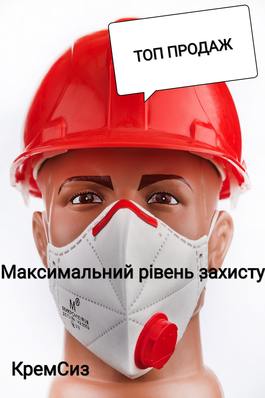 Респиратор маска Микрон FFP3 противовирусный (количество уточняйте)! ОРИГИНАЛ, цена 149 грн., купить в Кременчуге — Prom.ua (ID#1154428886)