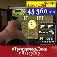 Лазерный тир. IPSC-Дом СТАНДАРТ. Комплект для домашних тренировок