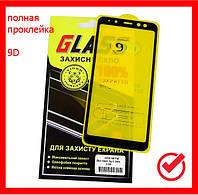 Защитное стекло 9D для SAMSUNG A530 Galaxy A8 (2018)  Full Glue - черное