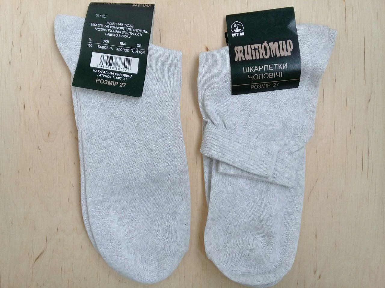 Носки мужские высокие 100% хлопок Житомир светло серые 27 размер