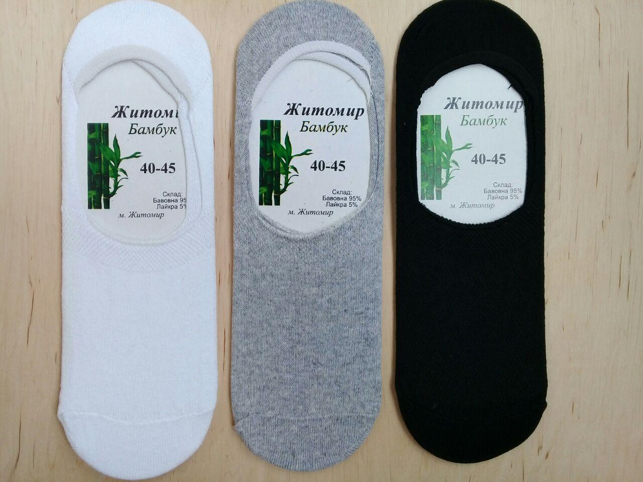 Носки следы мужские Житомир размер 40-45  ассорти