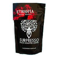 ETHIOPIA Dark Roast 250 г Натуральный кофе свежей обжарки ТМ Surpresso