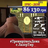 Лазерний тир. IPSC-Будинок PRO. Комплект для домашніх тренувань