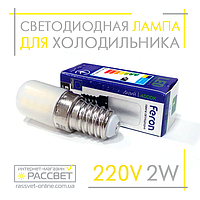 Світлодіодна LED лампа для холодильника Feron LB-10 2W 2700K E14-4000K 160Lm