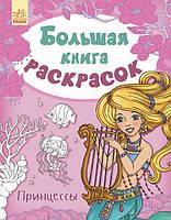 Велика книга розмальовок Принцеси НШ Ранок 267668, КОД: 1621111