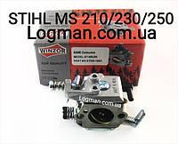 Карбюратор STIHL 210, MS 230, MS 250 (11231200631, 1123 120 0605 , 11231200606) для бензопил Штиль МС