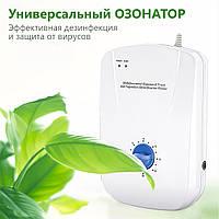 Недорогой озонатор 400 мг/час для дезинфекции воздуха, воды, поверхностей OZOTOP-101