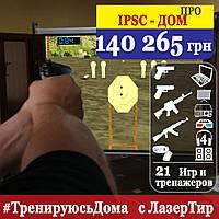Лазерный тир. Полный IPSC-Дом PRO. Комплект для домашних тренировок