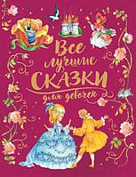 «Все лучшие сказки для девочек (премиум)» Андерсен Г.Х., Гримм В., Гримм Я., Перро Ш.