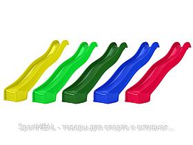 Гірка пластикова 3 м., спуск для дитячого майданчика, водна гірка