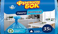 Пакеты для мусора 50х60 см 35л 100 шт