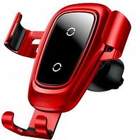 Автодержатель Baseus Metal Wireless Fast Charger Gravity Mount Air Outlet Type WXYL-B09 Red
