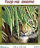 """""""Тигр на охоте». 28 х 28 см"""