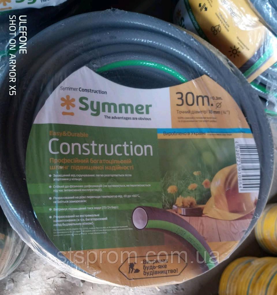 Шланг садовый серый Symmer Construction