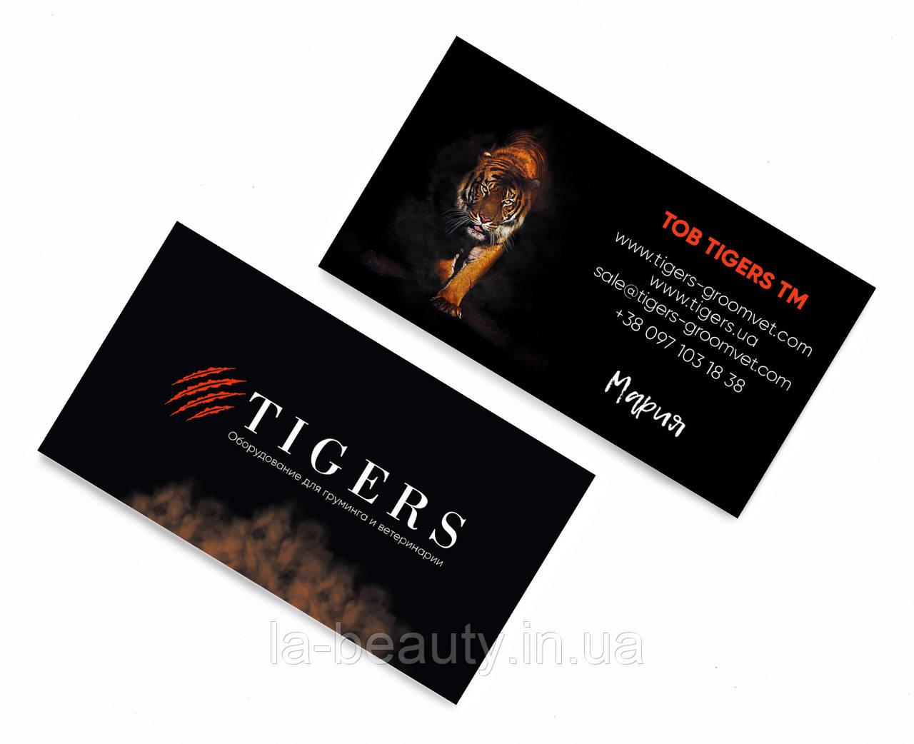 Дизайн визиток ТМ TIGERS с возможностью вписывания имени белым маркером