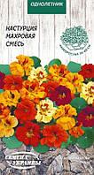 Насіння квітів Настурція Красоля махрова суміш, 1,5 г, Насіння