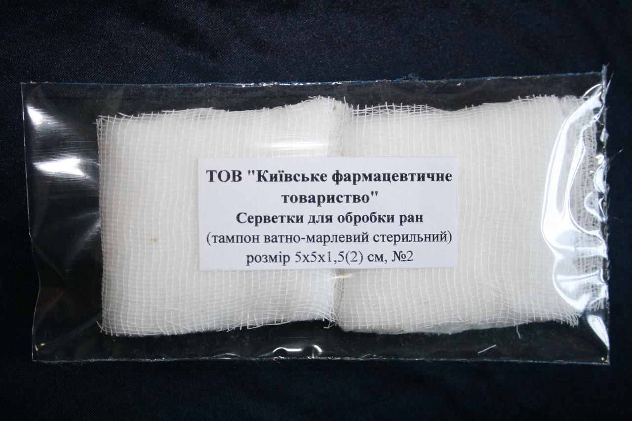 Тампон ватно-марлевый стерильный, 5х5х1,5см №2