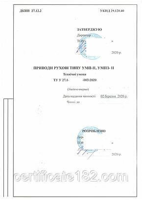 Разработка технических условий (ТУ) и сертификация приводов УМП, УМПЗ, фото 2