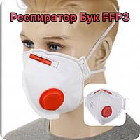 Маска респиратор Бук FFP3 с клапаном Virus defense купить