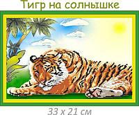 """""""Тигр на солнышке». 21 х 33 см"""