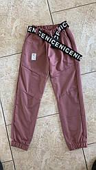 Штаны-джоггеры спортивные подросток девочка 36-42 р-р двух нитка карманы лента на фиксаторе манжет на резинке.