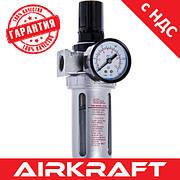 """Фільтр очищення повітря з редуктором (PROFI) 1/2"""" AIRKRAFT SFR400 AFR804"""