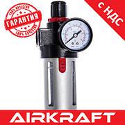 """Фільтр очищення повітря з редуктором 1/2"""" AIRKRAFT BFR4000"""