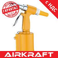 Заклепочник пневмогидравлический (2.4, 3.2, 4.0, 4.8) AIRKRAFT AT-6015 (пневмоинструмент, пневмозаклепочник)
