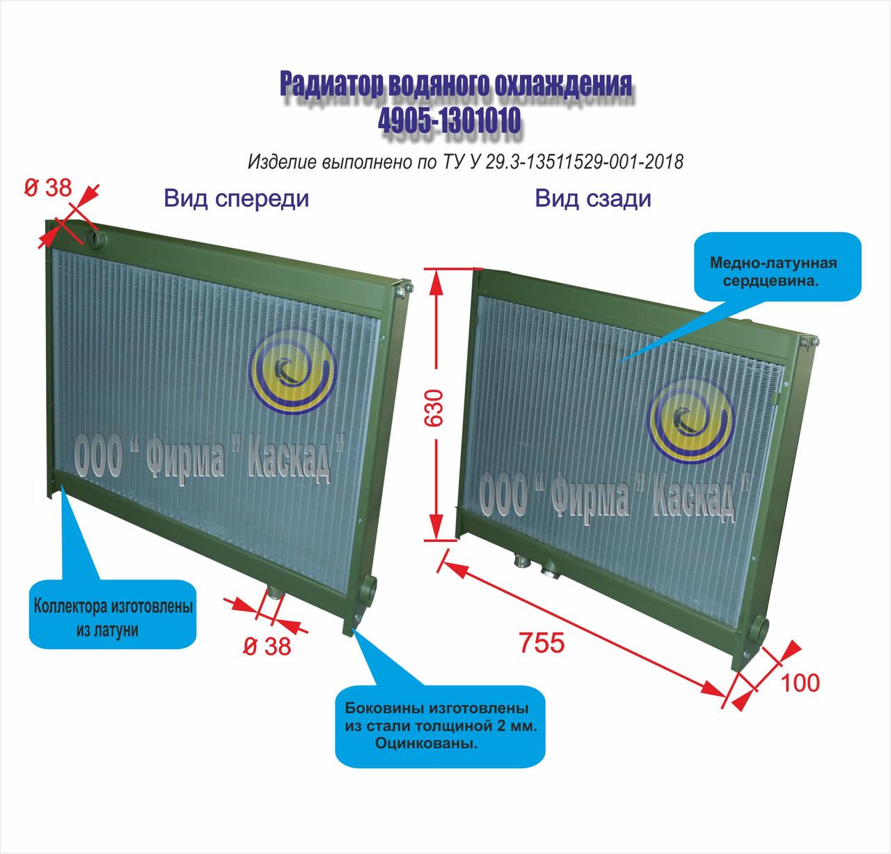 Радиатор водяной 4905-1301010