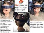 Новинка нашого виробництва! Пластиковий захист для обличчя з відсувним механізмом.